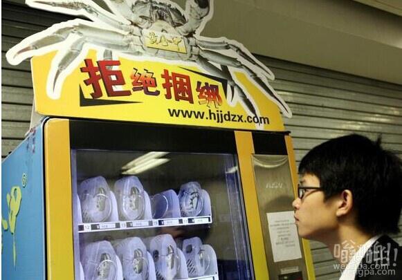 阳澄湖大闸蟹自动售卖机