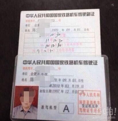 男子火车驾照开轿车被抓罚千元