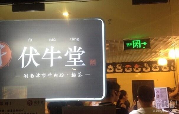全世界最辣的米粉:北京常德米粉字号伏牛堂米粉挑战赛 称比卡巴斯科辣酱还要辣125倍