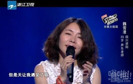 魏雪漫登台《中国好声音》被称史上最大牌学员 曾是《百变大咖秀》声乐老师