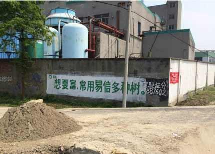 某村全是易信的小广告。驾校、计划生育、猪饲料全都弱爆了!