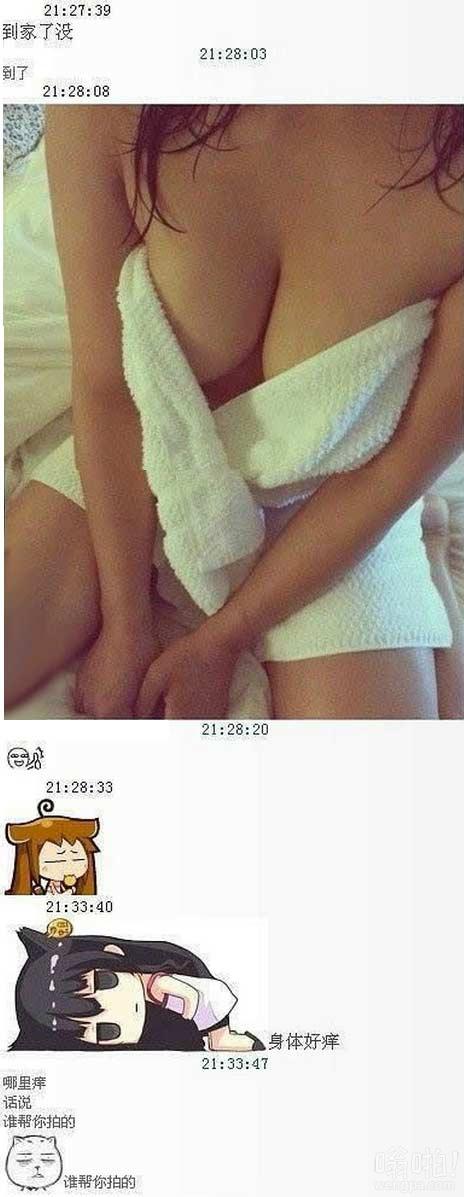 女朋友发了一张出浴照过来