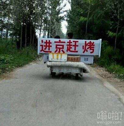 一路风尘仆仆进京赶烤