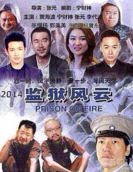 2014娱乐大片《监狱风云之风云再起》众星云集耗资5亿再创经典