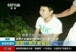 邵阳一男子被强奸 求小姐放过