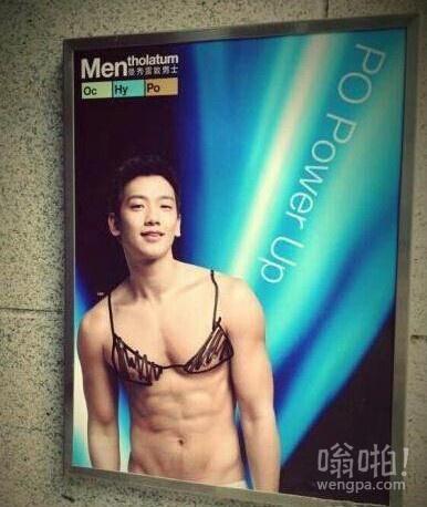 广州地铁rain的广告
