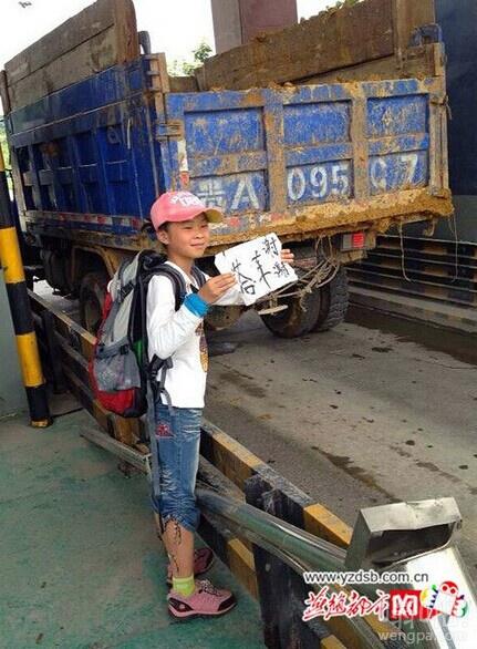 """爸爸我们搭车去哪?邯郸9岁女童暑假搭37辆""""顺风车""""游7省"""