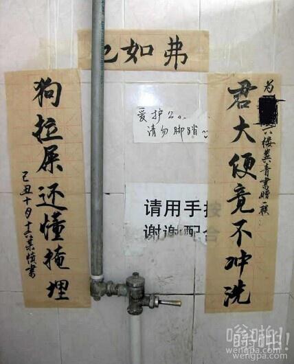 文绉绉的大学厕所警示对联