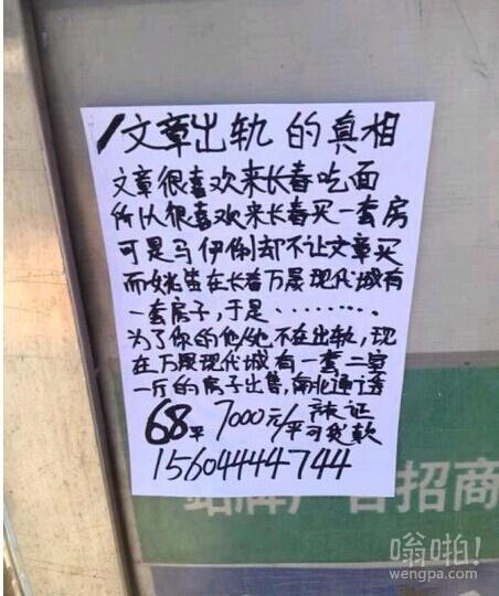 """长春街头一售房广告""""揭示""""文章出轨真相"""
