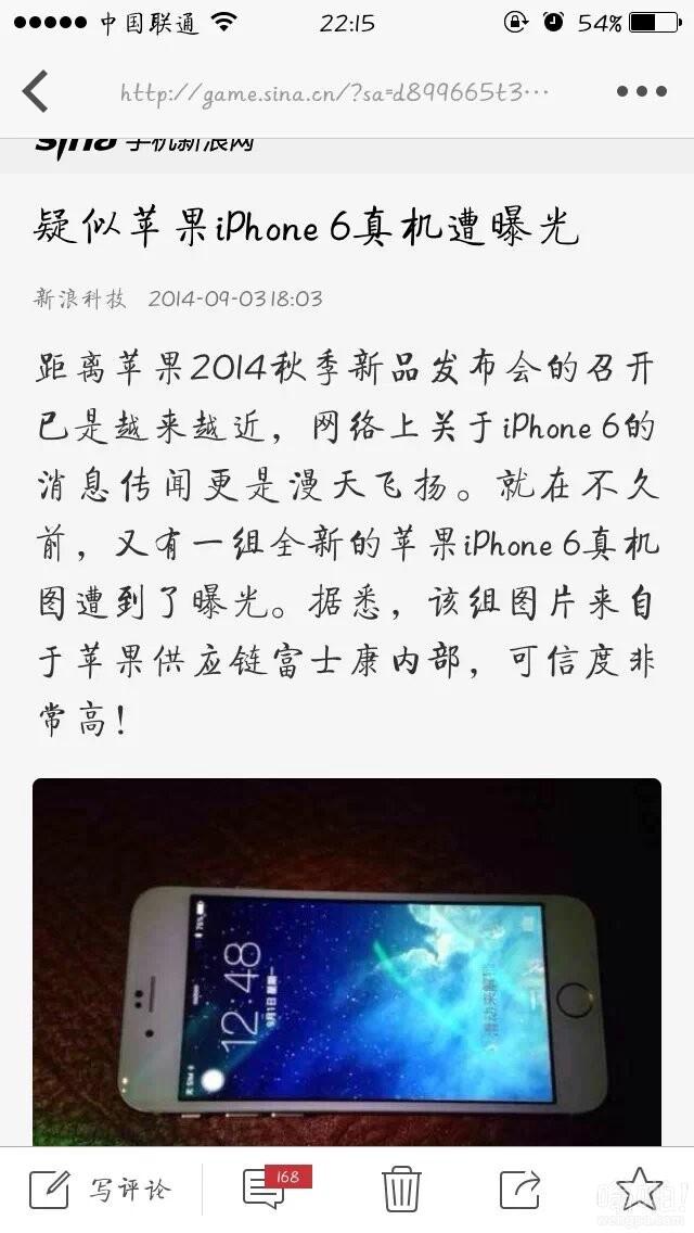iphone 6预计9月9日发售 疑似iphone 6真机曝光