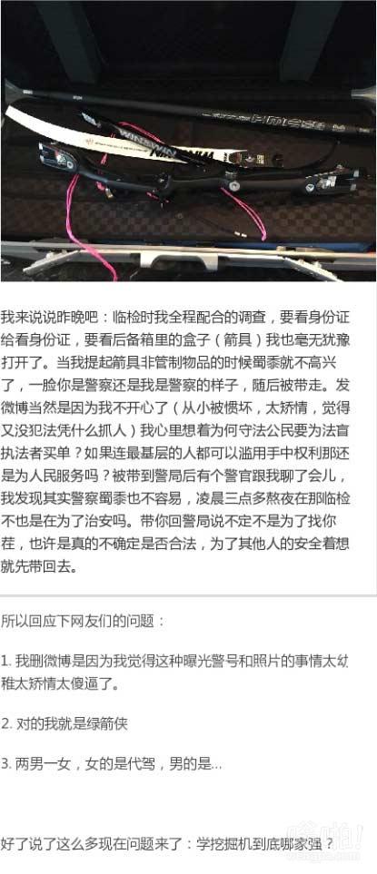王思聪被警方带走 因其座驾后备箱藏弓箭