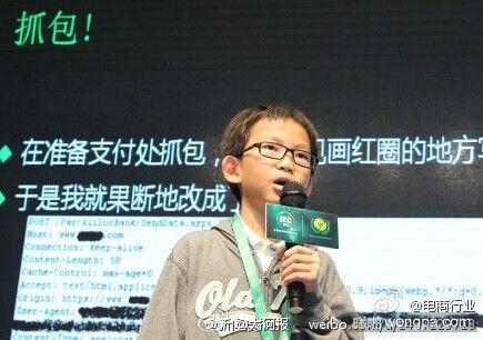 12岁学生为不做作业入侵学校系统成中国最小黑客 曾修复计算机100多个漏洞