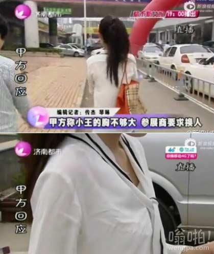 山东女孩做车模遭解雇:被嫌胸小垫多厚都没用