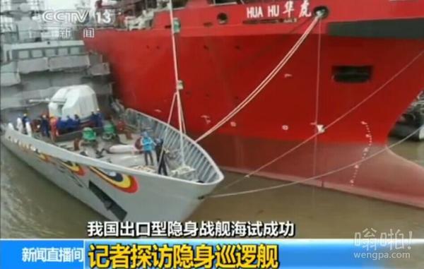 中国最新造船成果F91隐身舰曝光