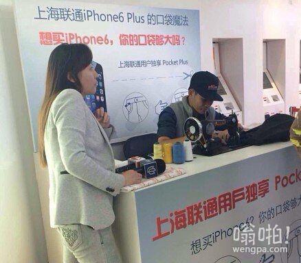 谁还怕iphone6 Plus太大?上海联通营业厅提供现场改裤子服务