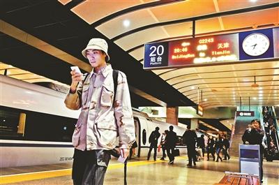 天津买房北京上班:男子每天乘高铁往返京津上班 每月车费2600元