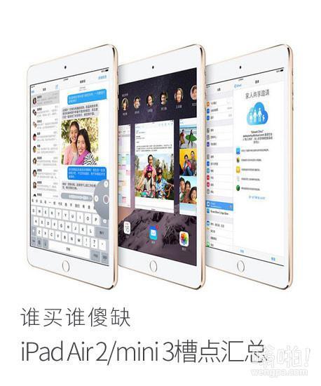 谁买谁后悔 iPad Air 2/mini 3槽点汇总