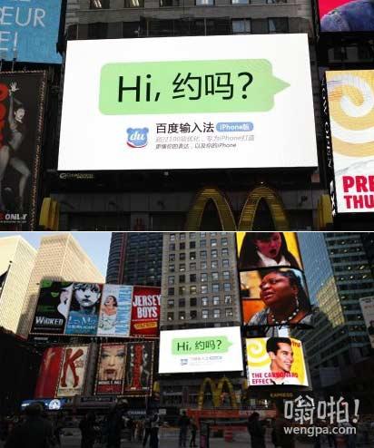 百度产品站在了扭腰时代广场的大屏上,大声地问了一句:Hi,约吗? 约请全球华人在iPhone上使用更懂中文的百度输入法,小编看着也是醉了……尼萌这么做真的好吗!