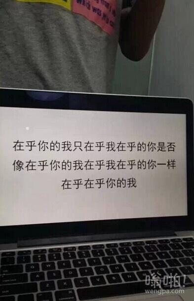 网上热传一份托福阅读老师高中的告白情书 ,果然是汉语10级水平,我愣是看了5分钟没看懂!