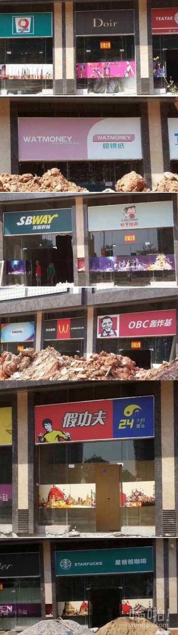山寨一条街 感受一下中国山寨文化