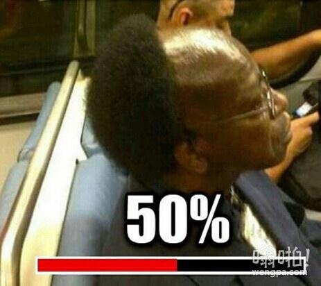 这人卡在50%