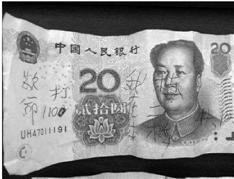 """金华一环卫工捡到两张钱 上面写着""""打110""""求救信息 警方端掉传销窝点"""