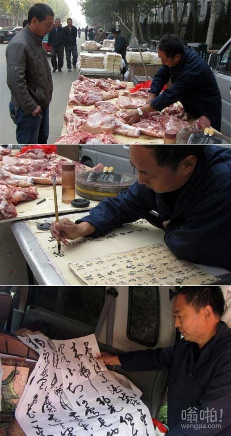 山东临沂肉铺老板酷爱书法 边卖猪肉边练字