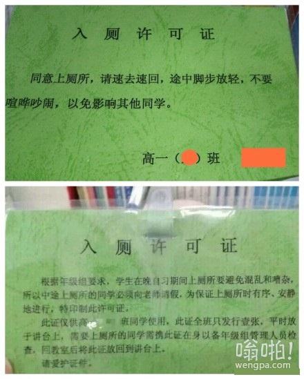 江西萍乡中学发入厕许可证 学生晚自习期间上厕所必须凭证如厕 也是醉了