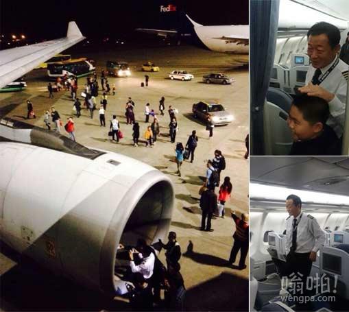 中国好机长:南航航班遭鸟击机长淡定播报 飞机安全迫降广州无人员伤亡