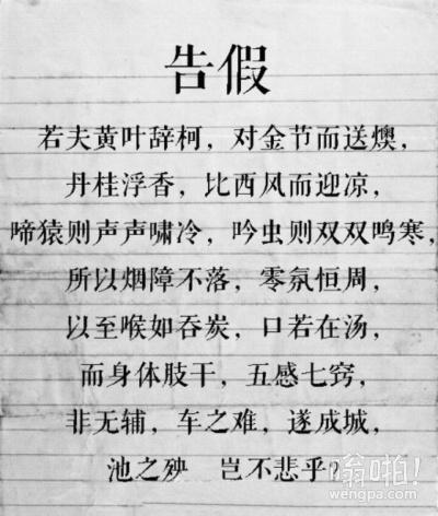 学生发文言文请假条 老师连连称赞已经将请假条收藏