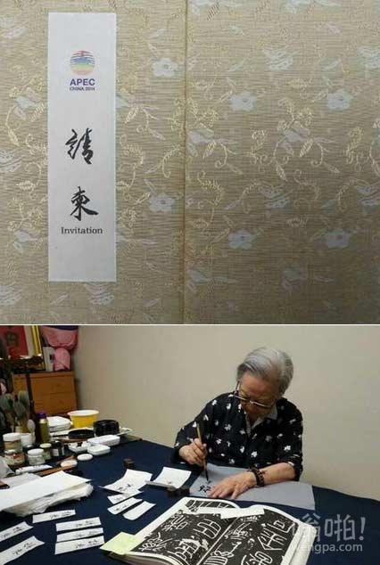 APEC请柬:出自年逾9旬的上海书画大师陈佩秋之手