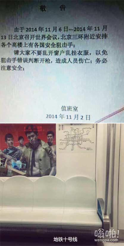 2014北京APEC会议放假6天  请大家不要乱开窗户