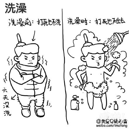 漫画:南方到底有多冷