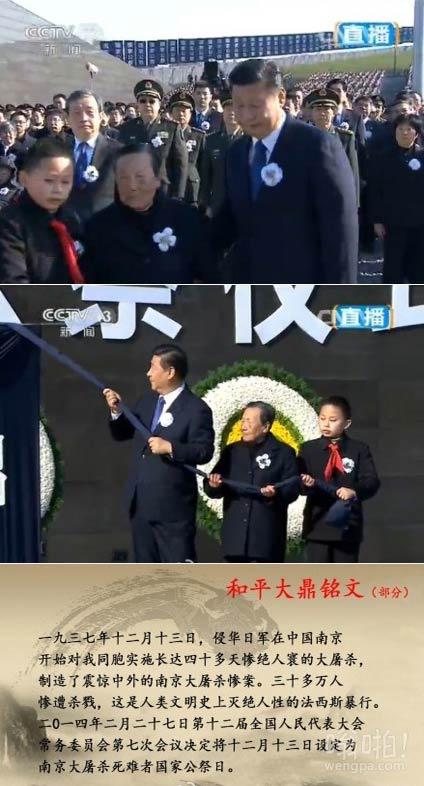 十二月十三日国家公祭日 习近平与幸存者代表夏淑琴学生代表阮泽宇为和平大鼎揭幕