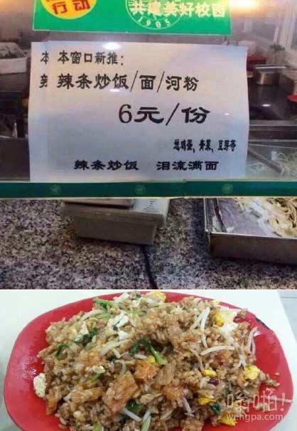 辣条炒饭火了!什么是辣条炒饭