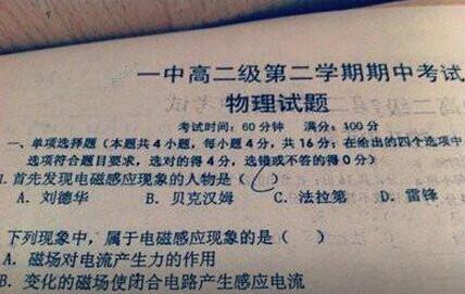 屋里老师很怀疑同学们的智商