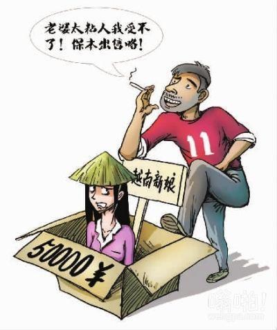 男子越南4万买妻 嫌老婆太粘人5万卖给朋友 罪获刑5年半