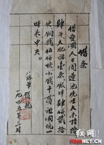 邵阳现1945年八路军借条 盖有贺龙印章  贺龙部下向轩认定借条属实