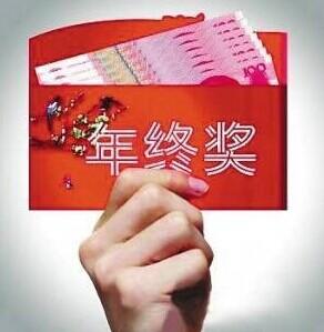 全国城市平均年终奖排名:上海全国第一 北京人均7855元