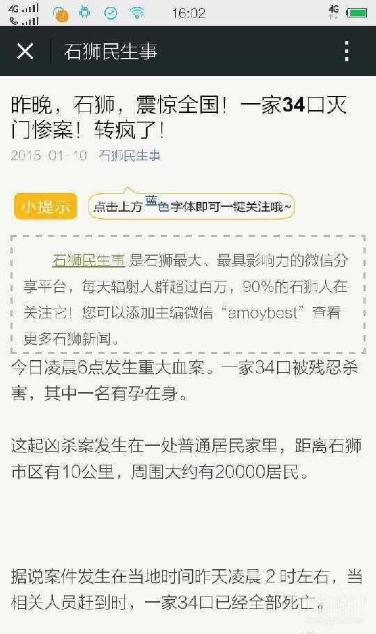 """摆拍""""34只死老鼠""""称有灭门惨案 福建网民被拘10天"""