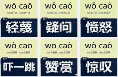 中华文字太博大精深,一种文字多种读法