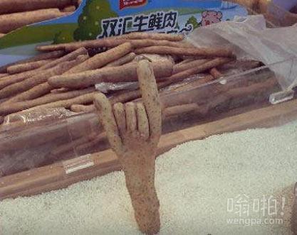 超市发现摇滚手势山药