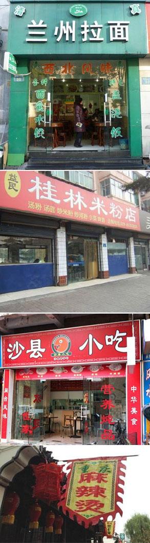 中国餐饮业四大巨头:兰州拉面、桂林米粉、沙县小吃、麻辣烫