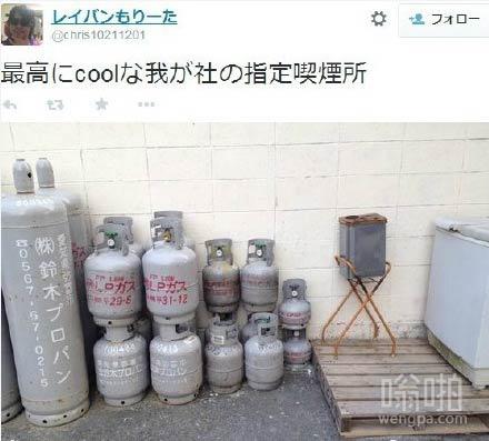 日本某公司堆满煤气罐的吸烟处 在这吸烟压力山大