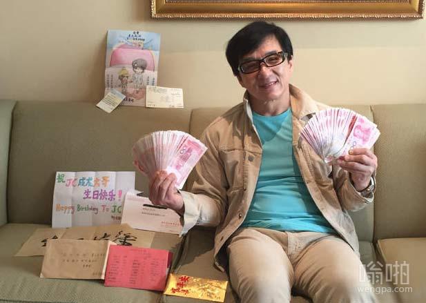 成龙的生日礼物 满满的都是钱