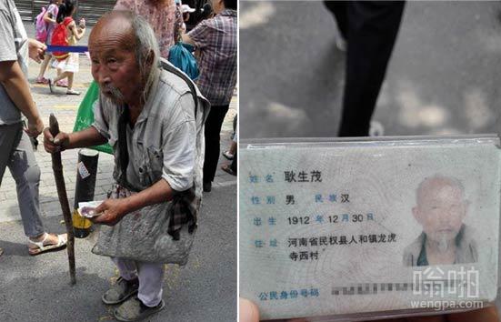 103岁老人街头乞讨 三儿子:是俺不孝