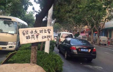 坚决反对交警贴罚单:青岛某市场路边出现奇怪的牌子