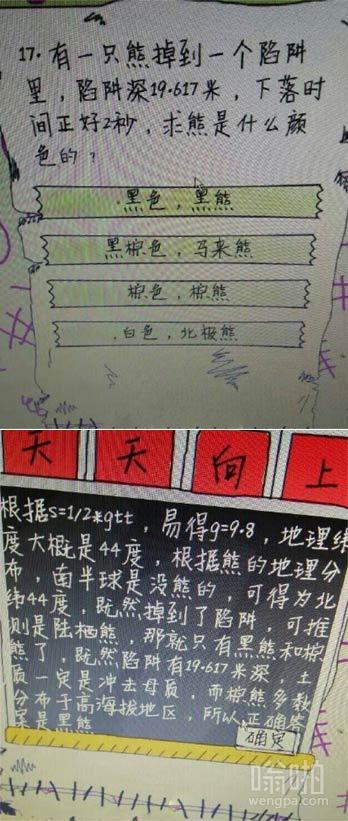 看完这题目想起了《极限挑战》里边的黄磊老师
