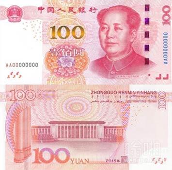 2015年版100元纸币正背面图