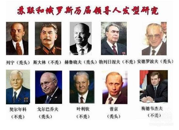 俄罗斯领导人的规律